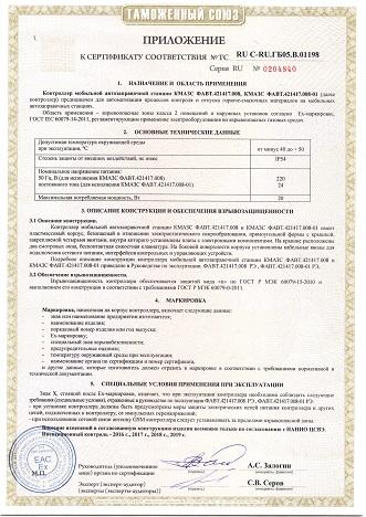 Сертификат соответствия на КМАЗС